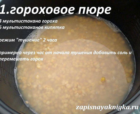 Пюре в мультиварке рецепты