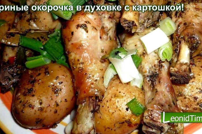 Рецепт окорочка с картошкой в духовке на протвине