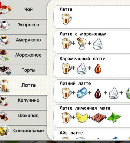 Как сделать мокачино в кофейне 676