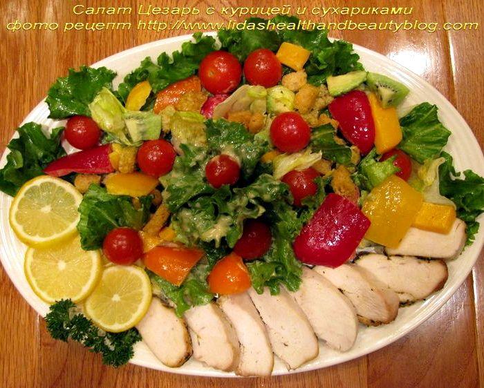 Салат цезарь рецепт с курицей и сухариками 9
