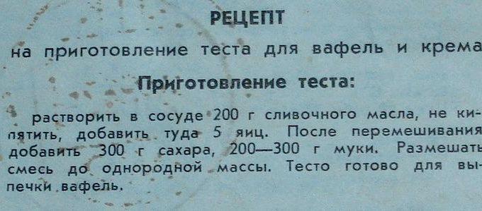 советской вафельницы Рецепт вафли для